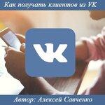 клиенты из ВК_thumb.jpg
