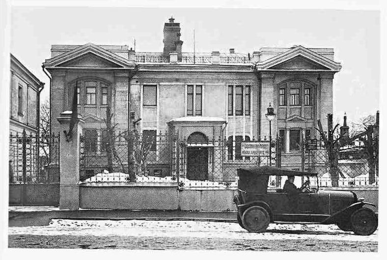 Воронцово Поле, д. 8 1927 год.jpg