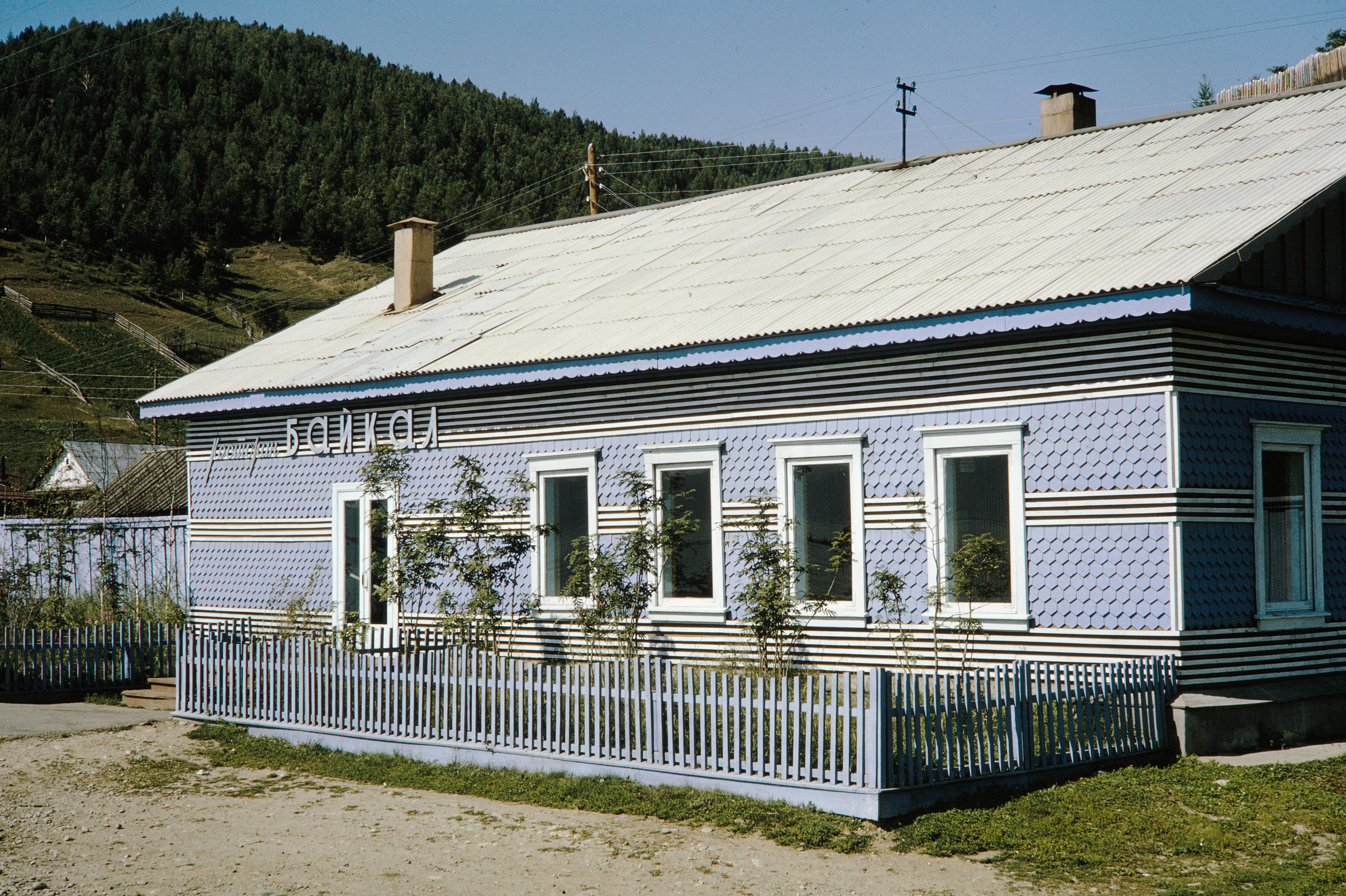 Ресторан «Байкал»