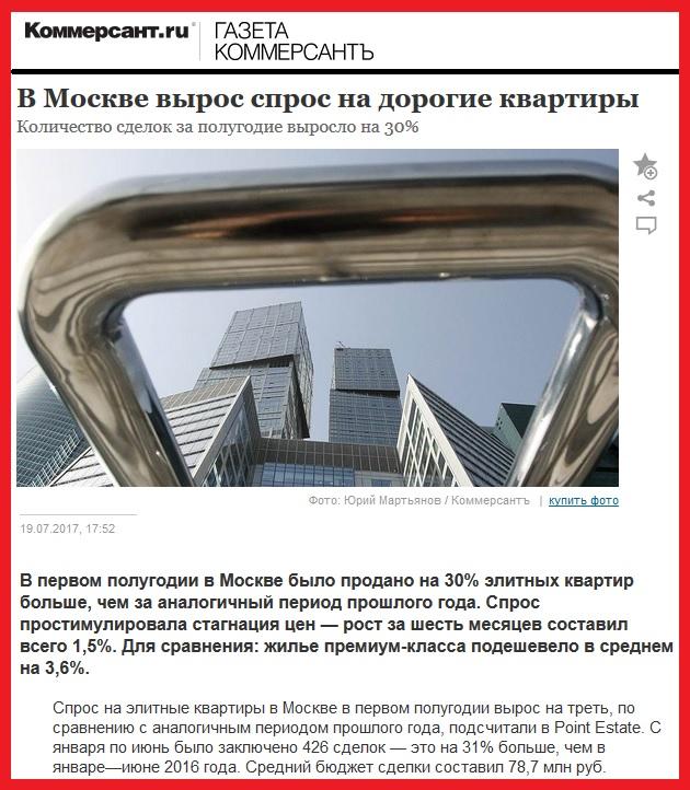 В Москве вырос спрос на дорогие квартиры, _КОММЕРСАНТ_ 19.07.2017