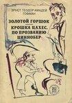 1976 Гофман Золотой горшок.jpg