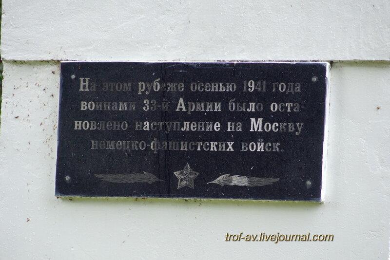 """Памятный знак """"На этом месте осенью 1941 года воинами 33й Армии было остановлено наступление на Москву немецко-фашистских войск"""""""