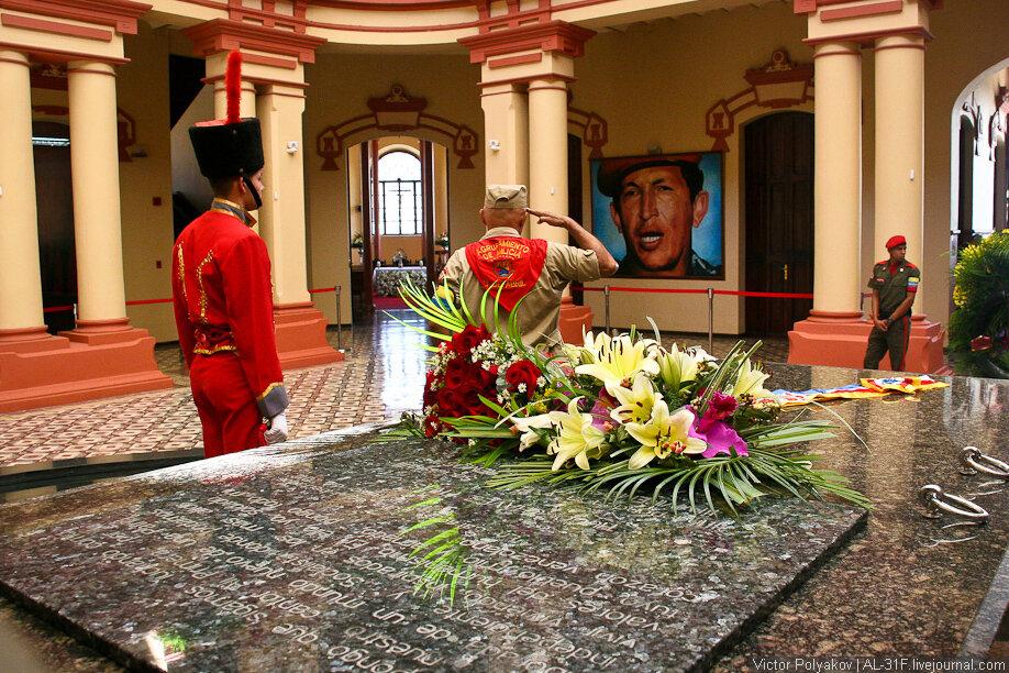 Каракас  Мавзолей Уго Чавеса