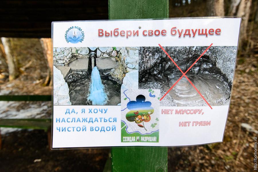 плакат на экологическую тему
