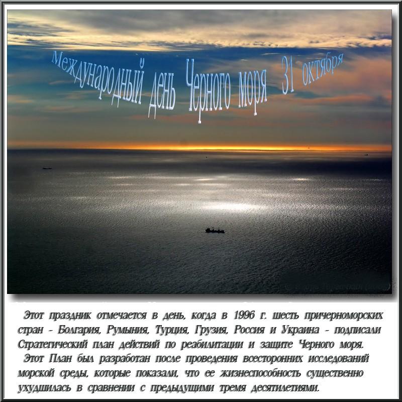 День Черного моря. С праздником дорогие!