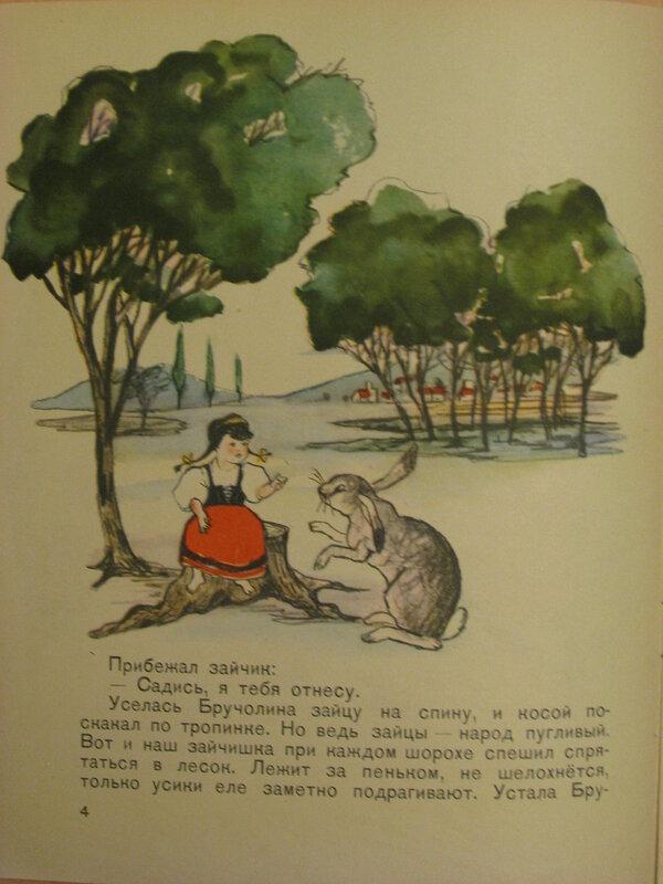 ленивая бручолина сказка с картинками литературе