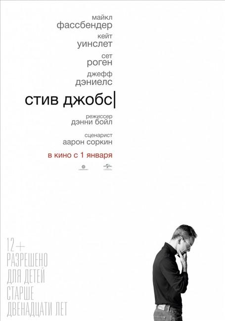 ����� ���� ����� / Steve Jobs (2015)