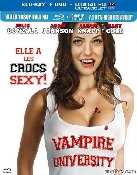 Университетский вампир / Vamp U (2013/BDRip/HDRip)
