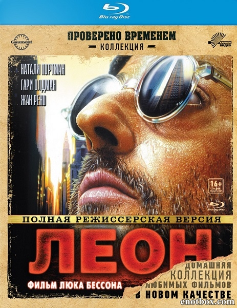 Леон: Профессионал / Léon / Leon: The Professional [Director's cut] (1994/BDRip/HDRip)