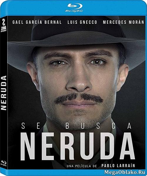 Неруда / Neruda (2016/BDRip/HDRip)
