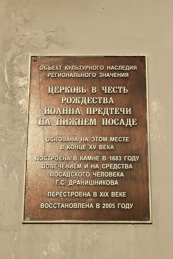 Табличка на храме