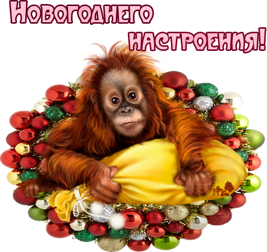 Новогоднего настроения.png