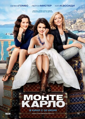 Монте - Карло