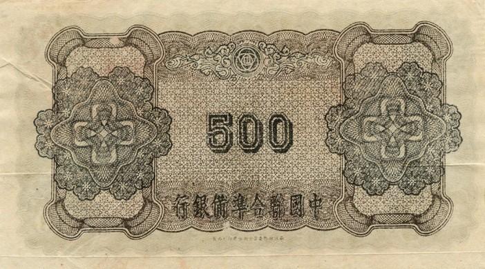 Китай, 500 юаней, 1943