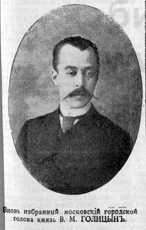 В.М. Голицын 1897