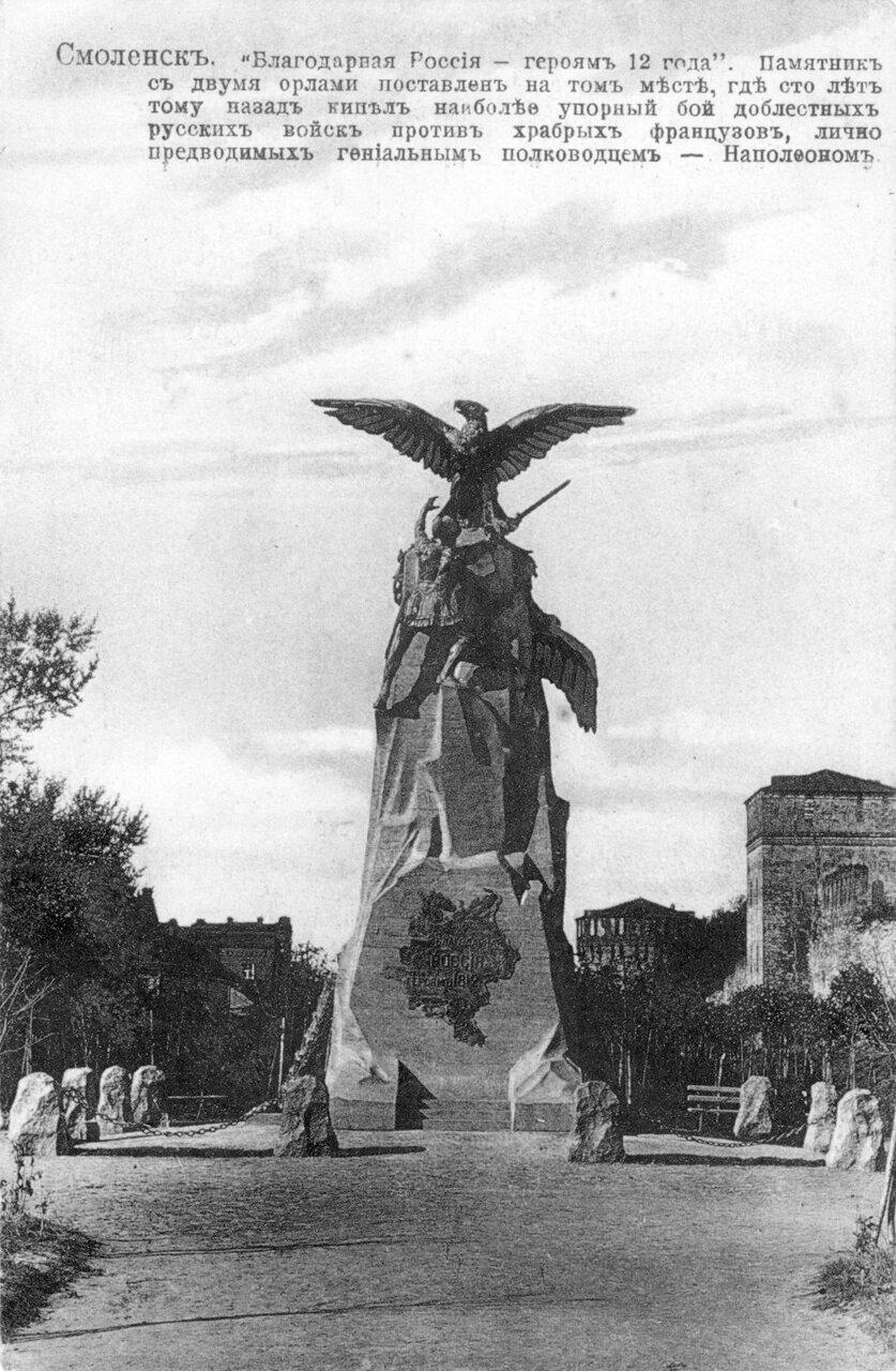 Благодарная Россия - героям 1812 года