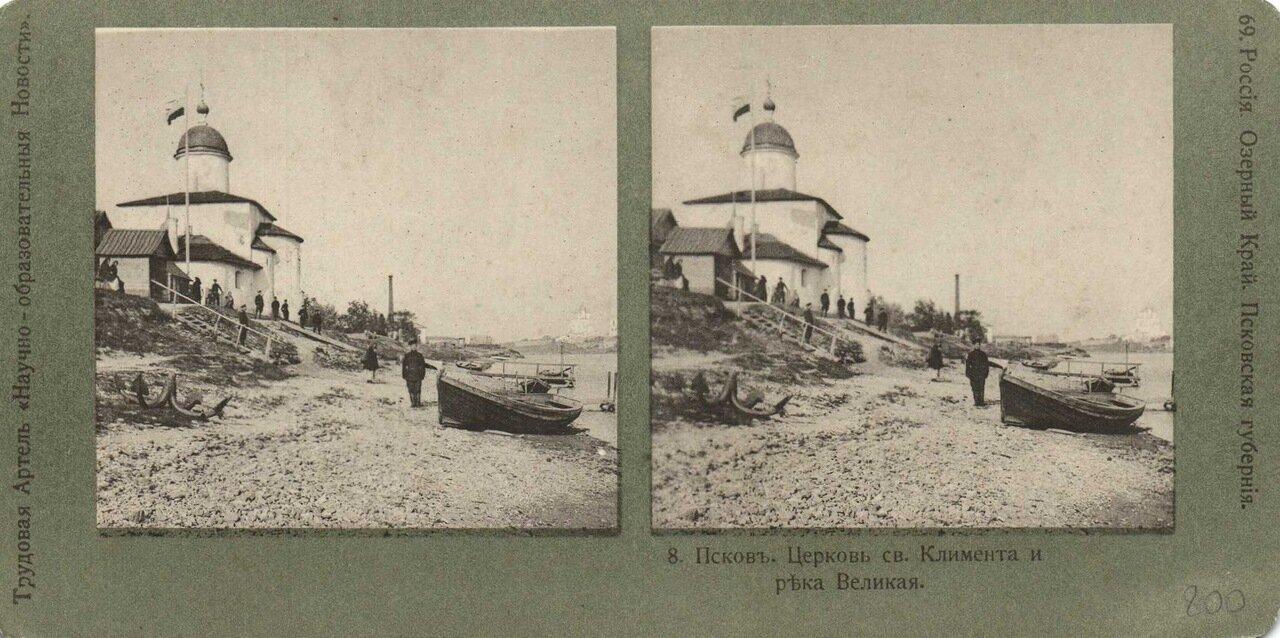 Церковь св. Климента и река Великая