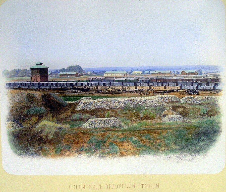 Общий вид Орловской станции