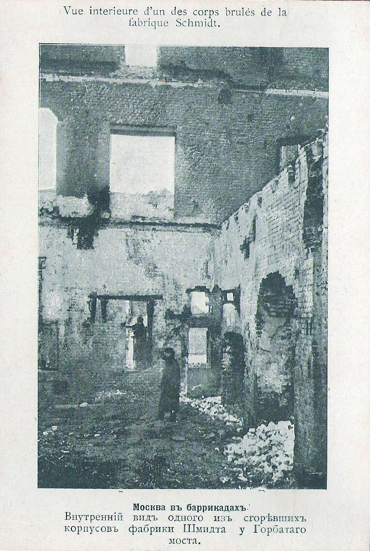 Москва в баррикадах. Внутренний вид одного из сгоревших корпусов фабрики Шмидта у Горбатого моста