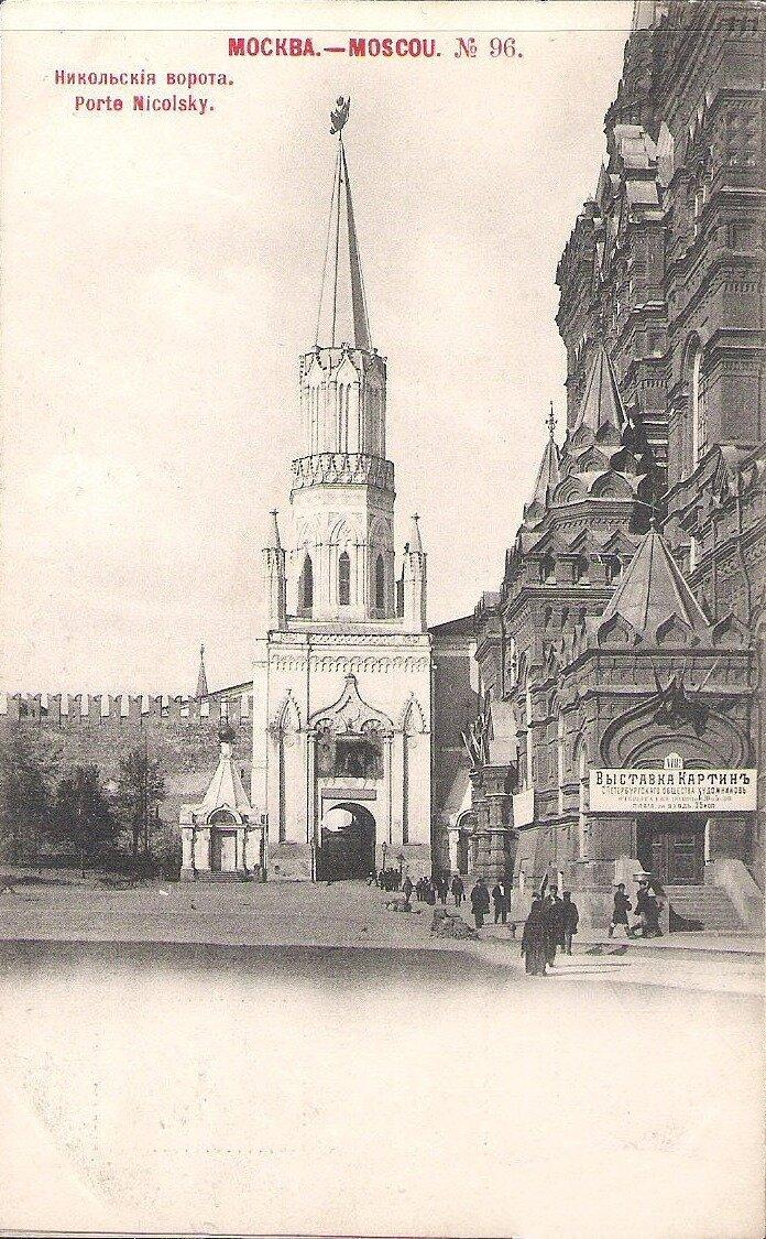 Кремль. Никольские ворота