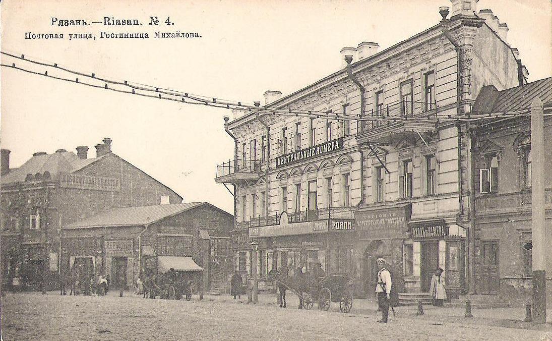 Почтовая улица. Гостиница Михайлова