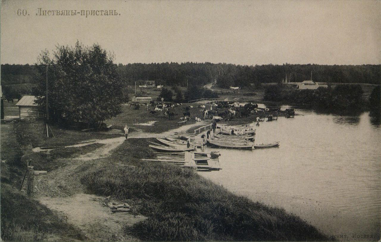 Окрестности Москвы. Листвяны. Пристань