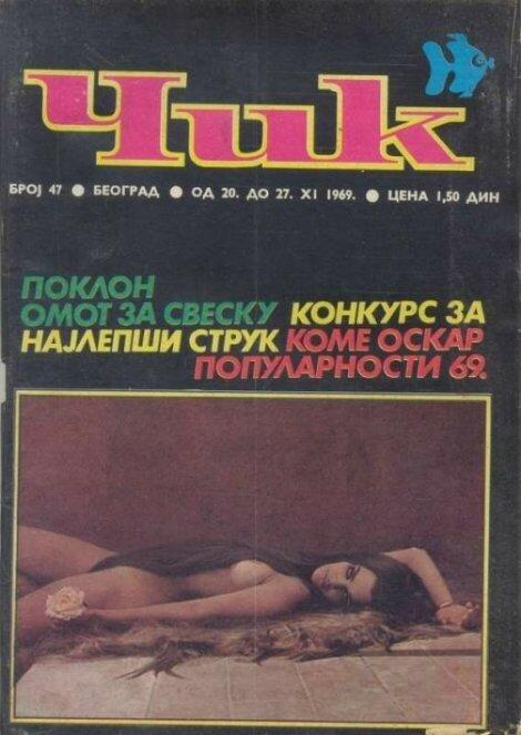 Югославский эротический журнал ЧИК