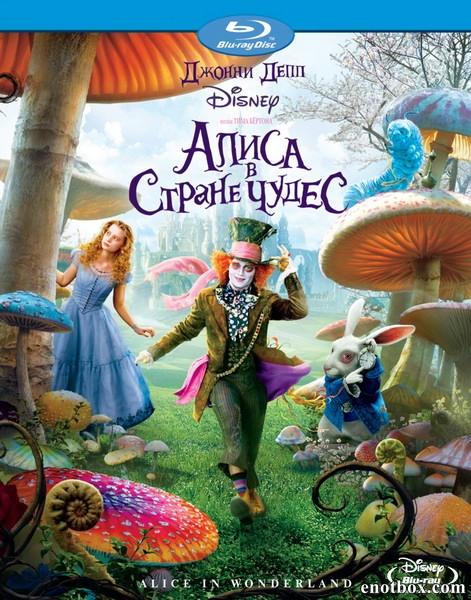 Алиса в стране чудес / Alice in Wonderland (2010/BDRip/HDRip/3D)