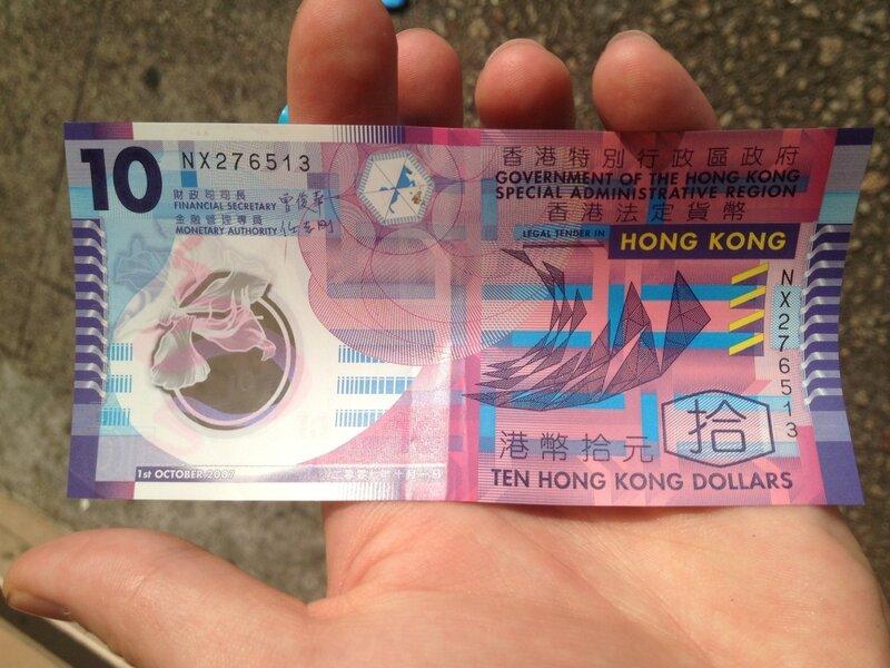 Гонконгские доллары — 10 HKD