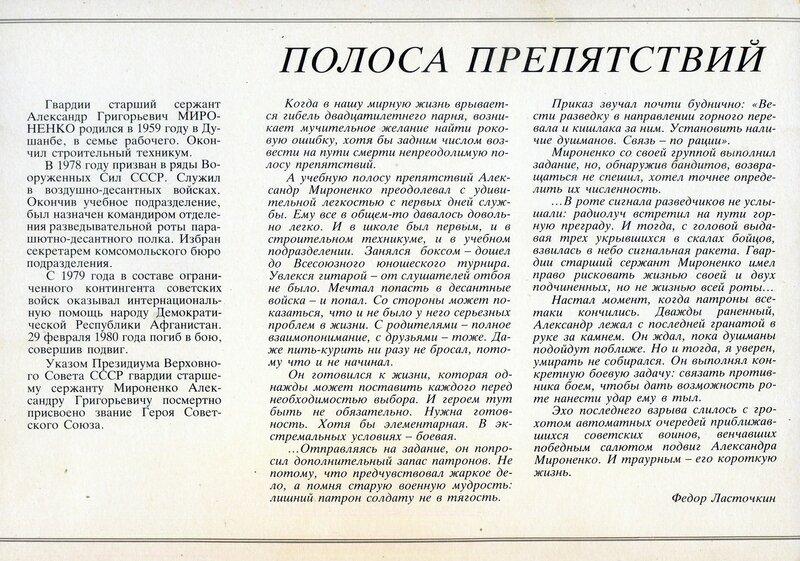 Александр Мироненко (2).jpg