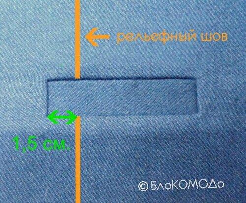 Как правильно сшить прорезные карманы с листочками 5
