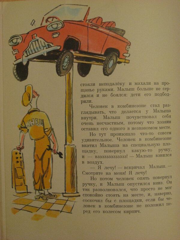 упаковка, рассказ о маленьком автомобильчике л берга Условный