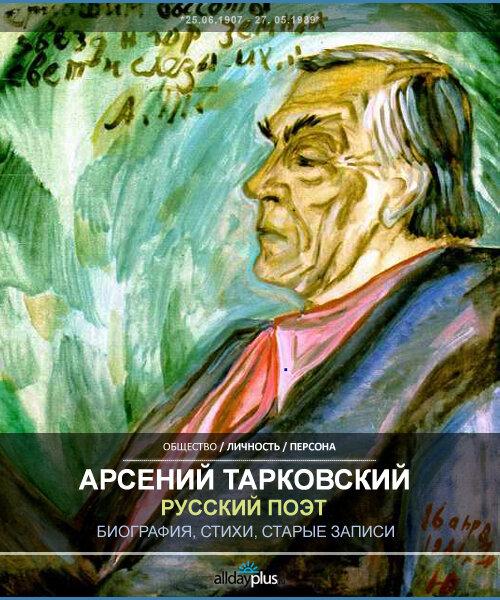 [ЛитПлюсПост]. Арсений Тарковский. Русский поэт