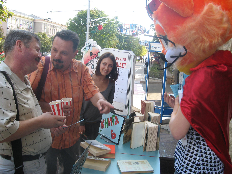книга в добрые руки,мир знаний открывает книга,год чтения,донецкая республиканская библиотека для детей,день знаний,пропаганда чтения