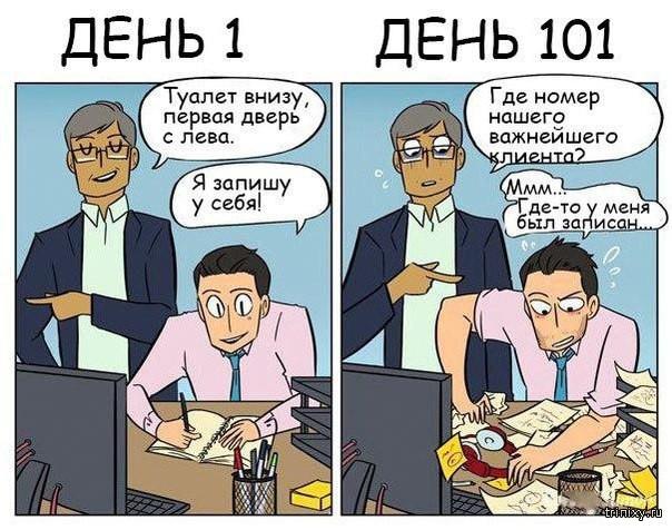 Ощути разницу в отношении к своей работе
