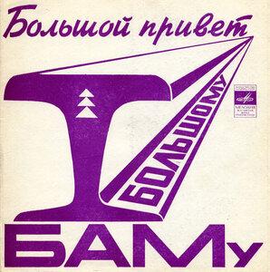 Эдуард Хиль - Большой привет - большому БАМу (1975) [М62-37493-4]