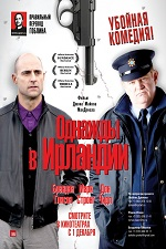 Однажды в Ирландии / The Guard (2011/BDRip/HDRip)
