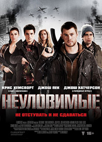 Неуловимые / Red Dawn (2012/BDRip/HDRip)