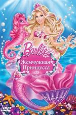 Барби: Жемчужная Принцесса / Barbie: The Pearl Princess (2014/BDRip/HDRip)