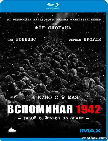 Вспоминая 1942 год / Yi jiu si er / Back To 1942 (2012/BD-Remux/BDRip/HDRip)