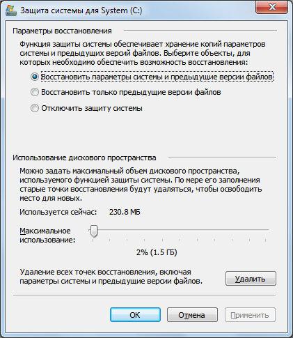 Рис. 4.42. Диалоговое окно Защита системы для выбранного диска