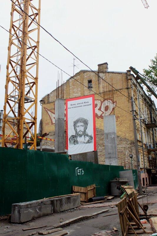 Протест против незаконного строительства
