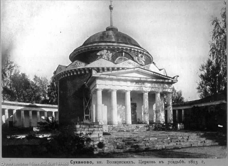 Мавзолей Волконских в Суханово. Арх. Доменико Жилярди