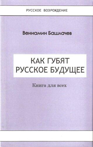 Башлачёв В. Как губят русское будущее