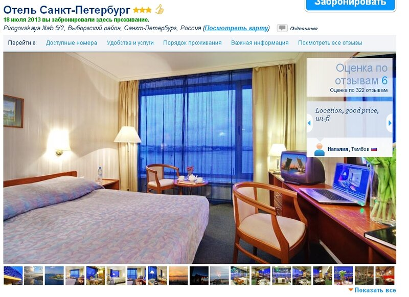 Отель Санкт-Петербург