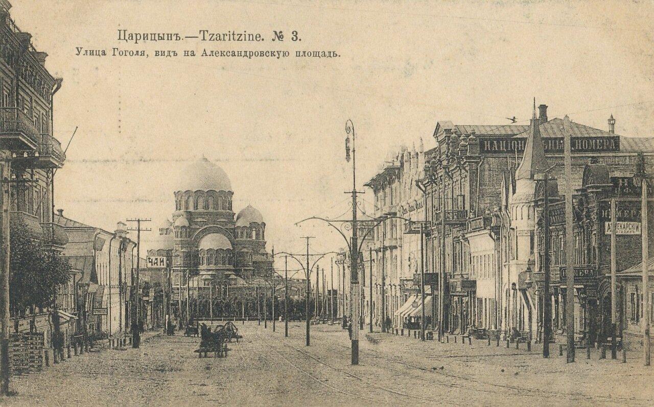 Улица Гоголя, вид на Александровскую улицу