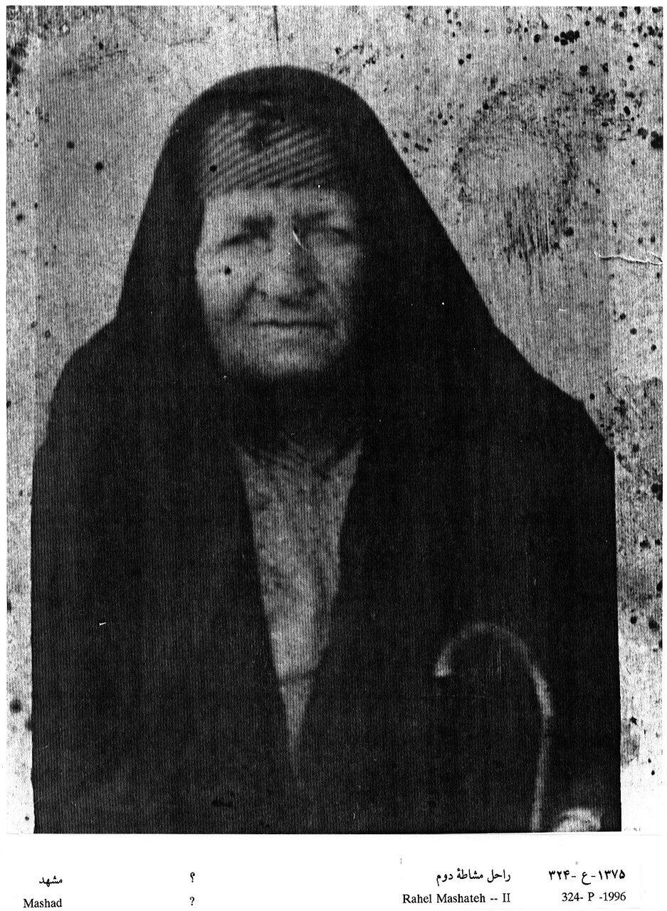 Рахиль Машатах II, Мешхед