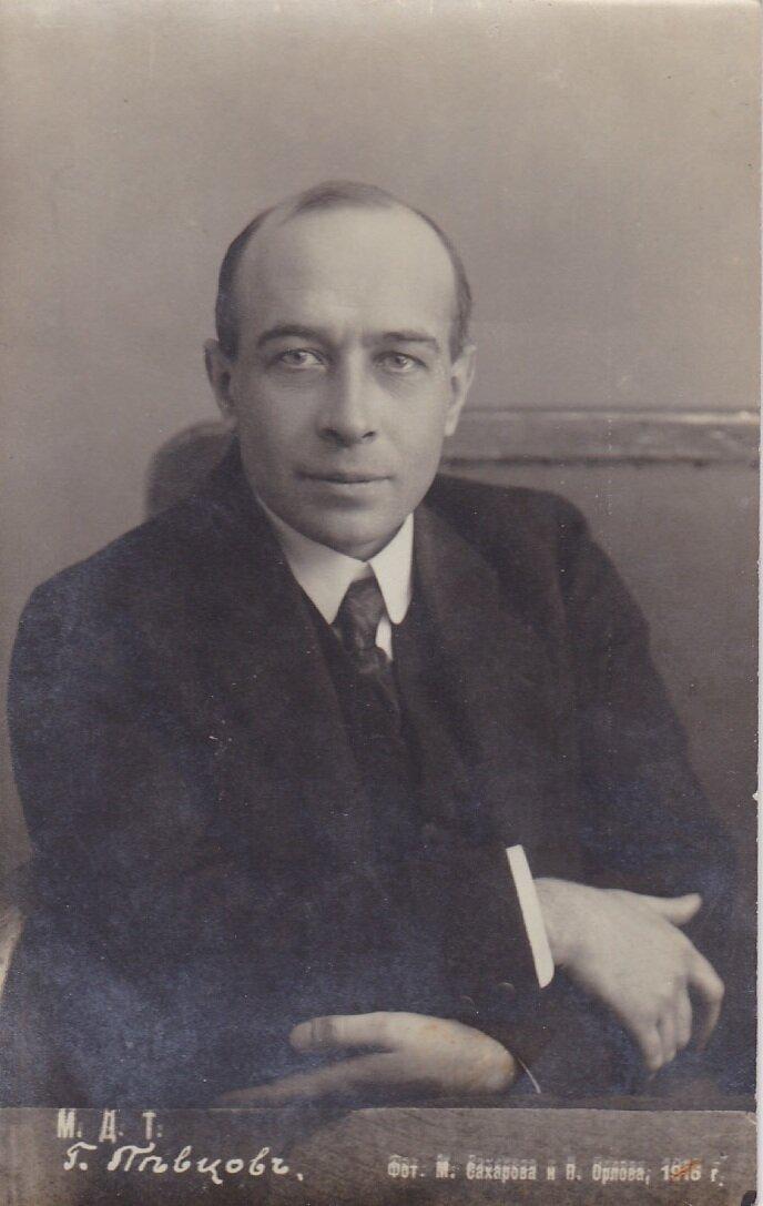 Илларион Николаевич Певцов (1879—1934) — русский и советский актёр, театральный педагог, Народный артист РСФСР (1932)