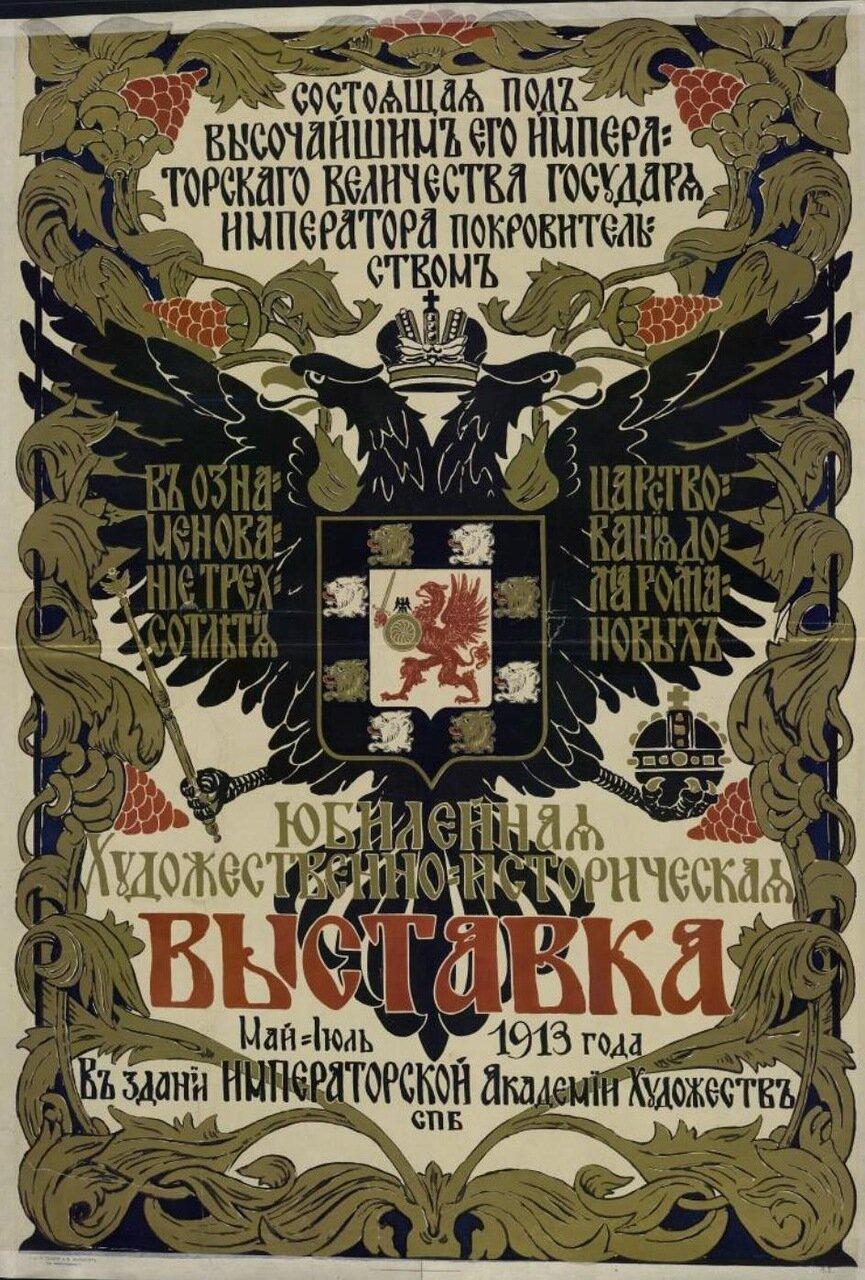 1913. Юбилейная художественно-историческая выставка в ознаменование трехсотлетия Дома Романовых.