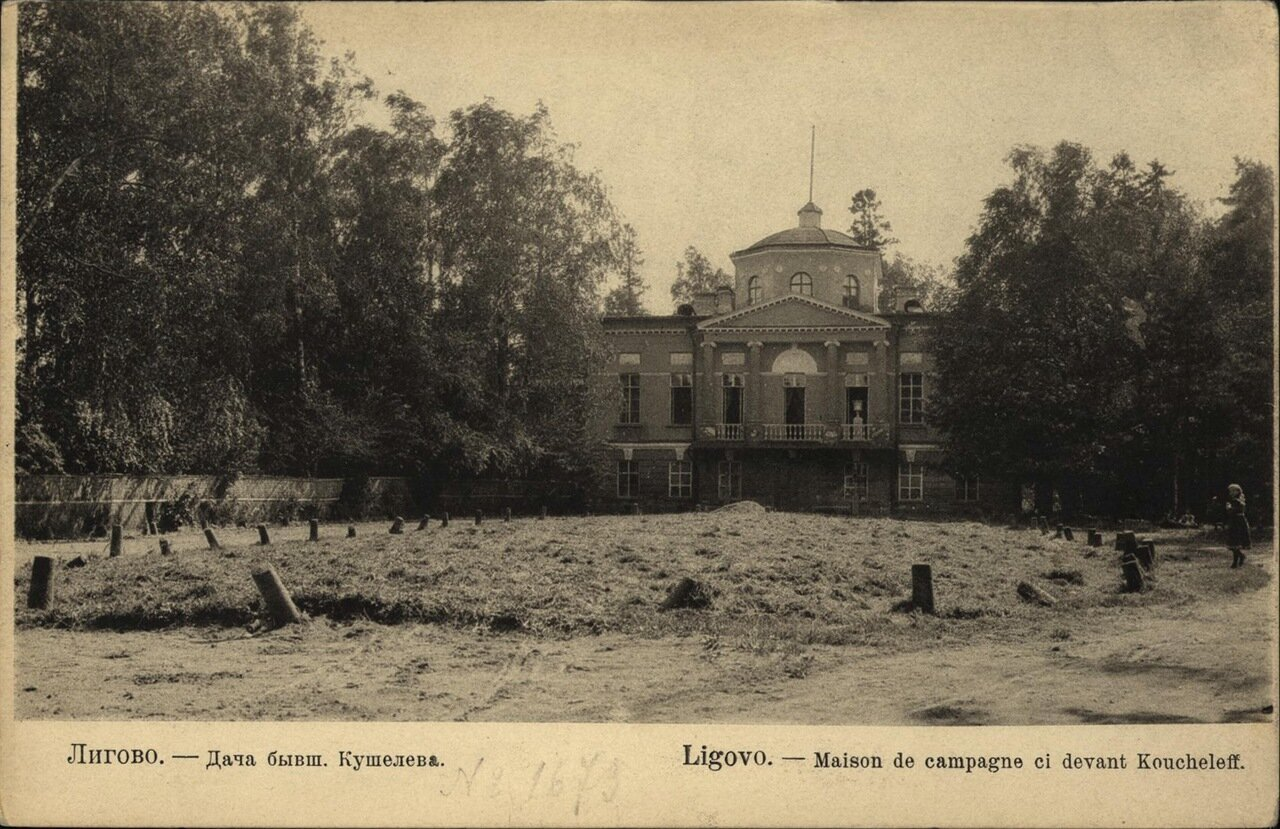 Дача бывшая Кушелева